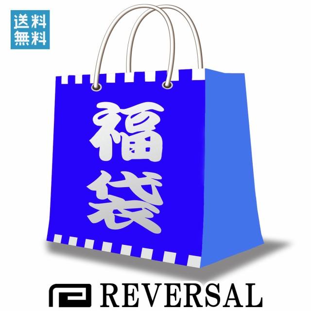 福袋 リバーサル REVERSAL 正規販売店 50000円相...