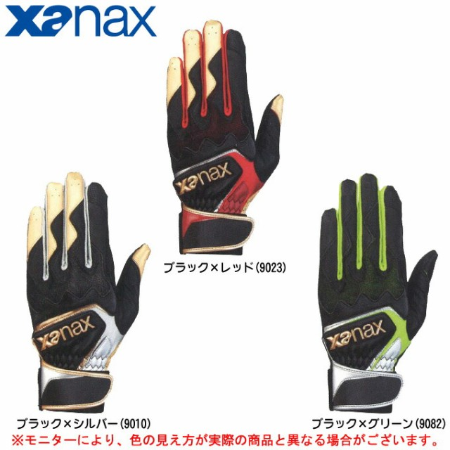Xanax(ザナックス)バッティンググローブ 両手用...