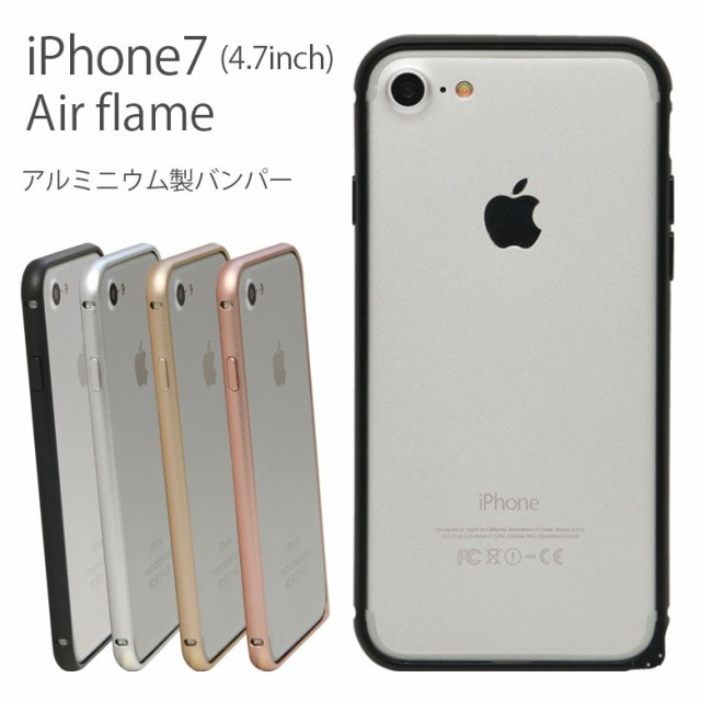 iPhone7 4.7インチモデル対応 エアフレーム アル...