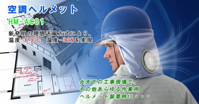★空調ヘルメット★【お取り寄せ】大量の外気をヘ...