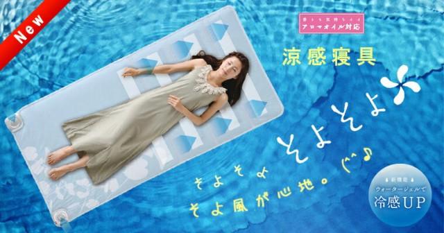 ★扇風マットレスAX−HM1230S★【お取り...