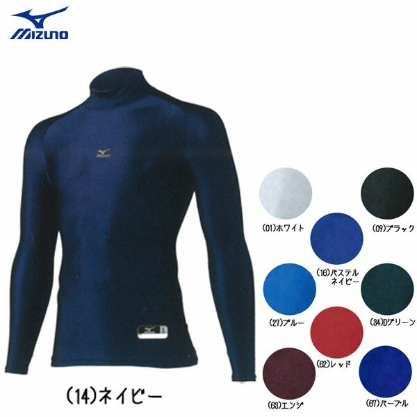 MIZUNO【ミズノ】野球一般用アンダーシャツ 機能...