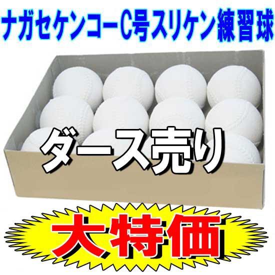 野球 【ナガセケンコー】軟式ボール小学生向けC号...