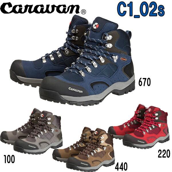 キャラバン Caravan C-1 02S【キャラバン】トレッ...
