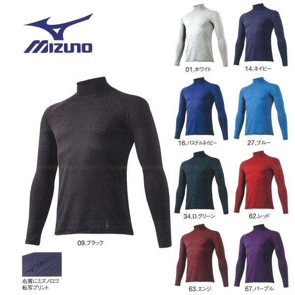 野球  MIZUNO【ミズノ】一般用アンダーシャツ DRY...