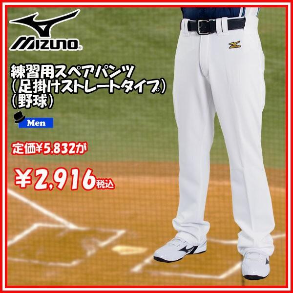 野球 ウェア ユニフォームパンツ 一般用 ミズノ M...