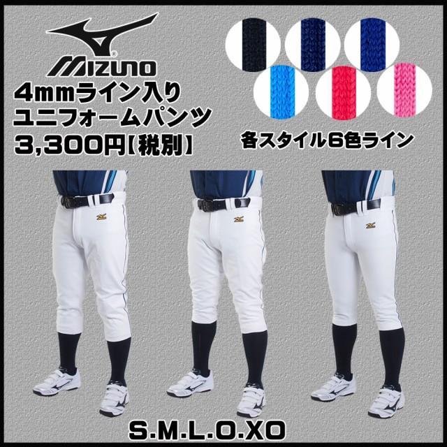 野球 【MIZUNO】 ミズノ 一般用 4mmライン加工済 ...