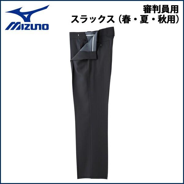 野球 MIZUNO【ミズノ】 審判用スラックス 春・夏...