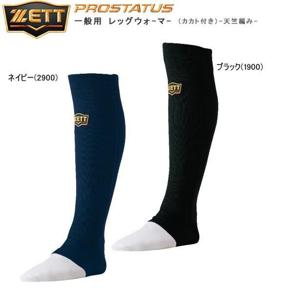野球 ZETT【ゼット】 PROSTATUS【プロステイタス...