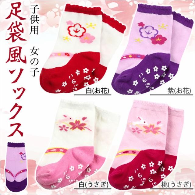 ◆子供用 足袋風ソックス(和柄 フォーマル 靴下 ...