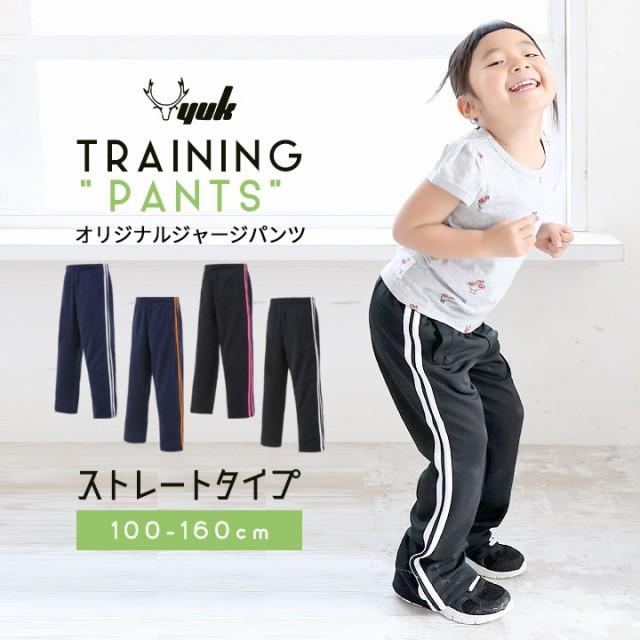 ◆子供用 ジャージロングパンツ ジャージ下  当店...