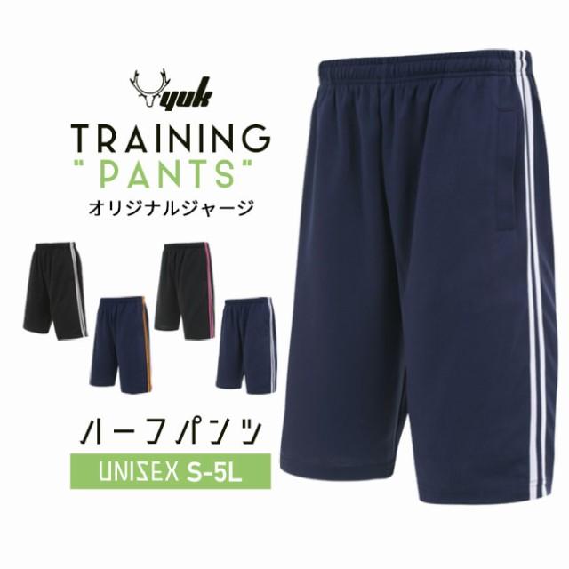 ◆ 大人用 ジャージ ハーフパンツ 【当店オリジナ...
