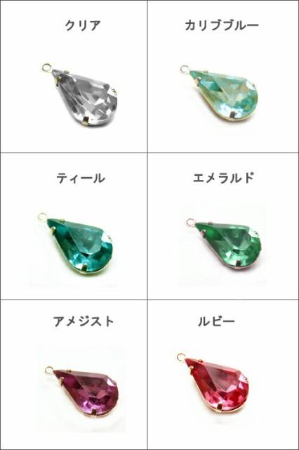 カン付ビジュー ドロップ 12mm 4個[st-bj-k-015]