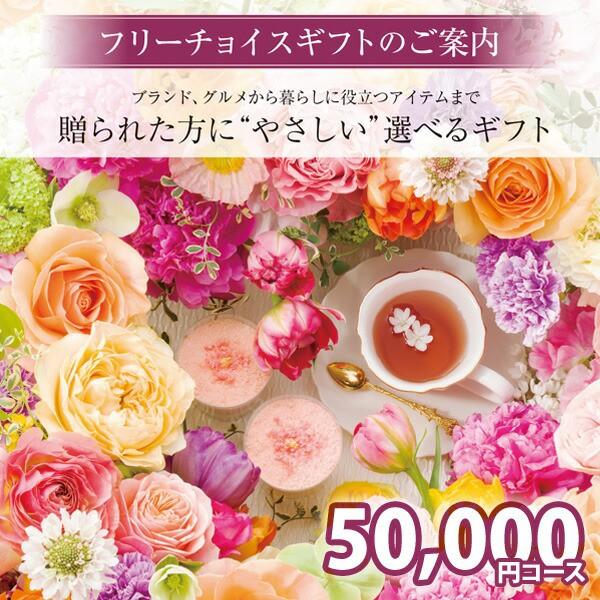 ナコレ特別価格カタログギフト 50,000円コース