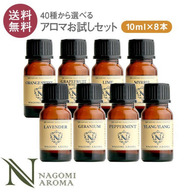 ピュアエッセンシャルオイル8本セット(選べる5本...