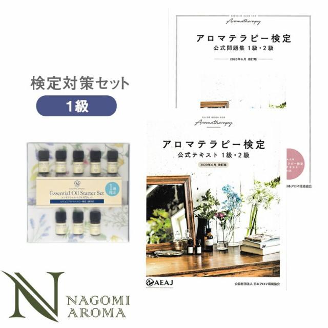 アロマテラピー検定1級セット NAGOMI AROMA エッ...