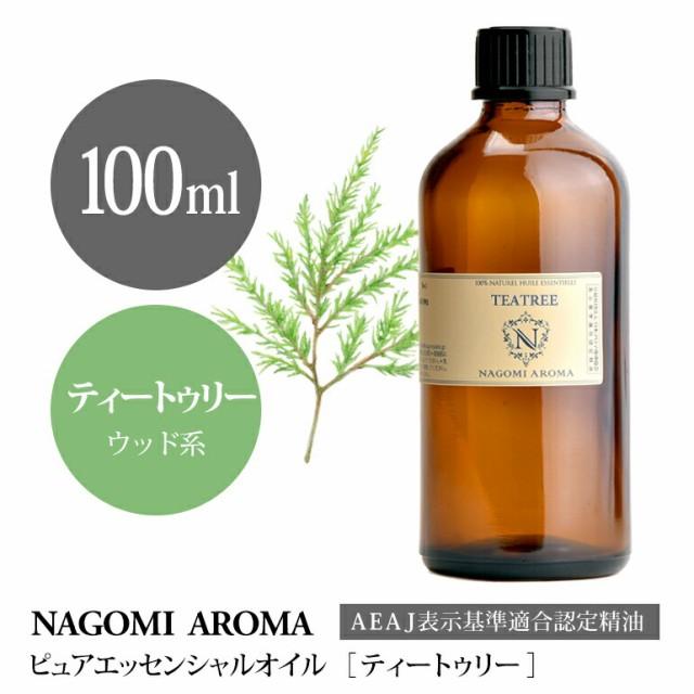 NAGOMI PURE ティートゥリー 100ml【エッセンシャ...