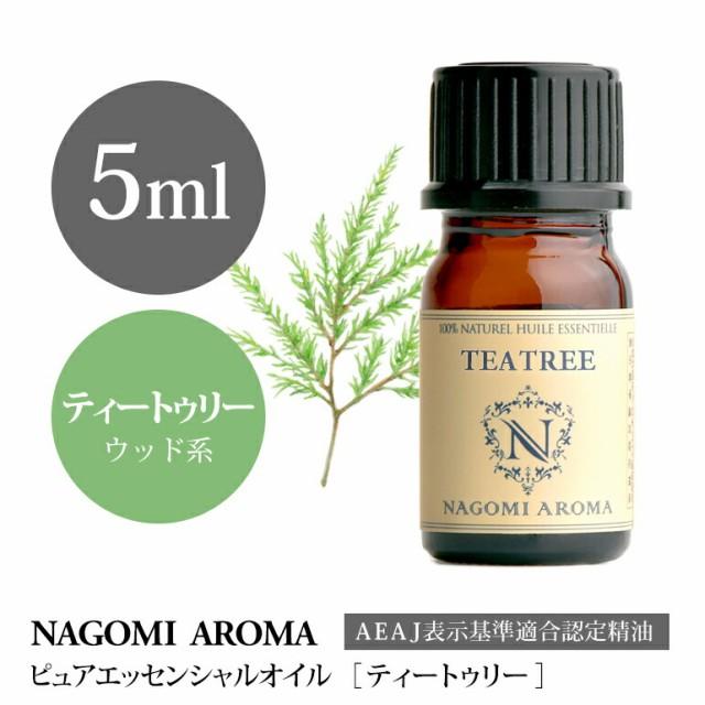 NAGOMI PURE ティートゥリー 5ml【AEAJ認定表示基...