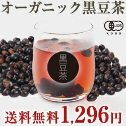 北海道産 オーガニック・黒豆茶 200g【人気商品】...