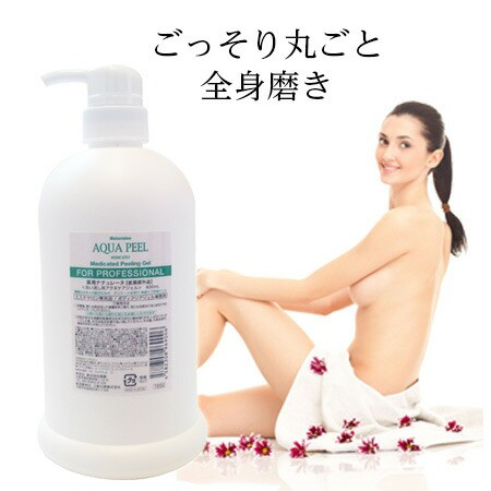 エステサロン専売品 ボディクリアピーリング 800...