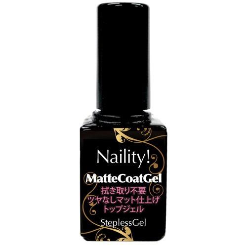 【NEW】Naility! ステップレスジェル UVマットコ...