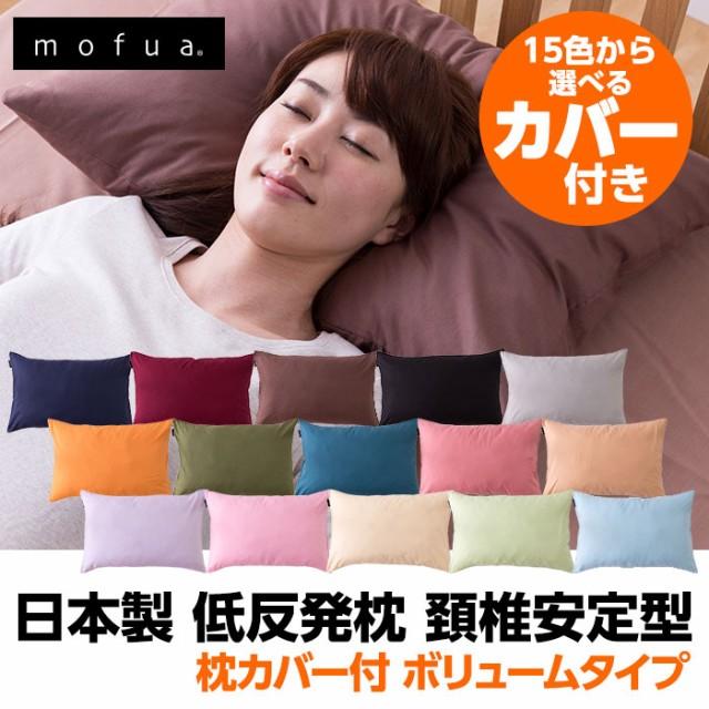mofua 日本製 低反発枕 頸椎安定型 枕カバー付 ボリュームタイプ 43×63cm