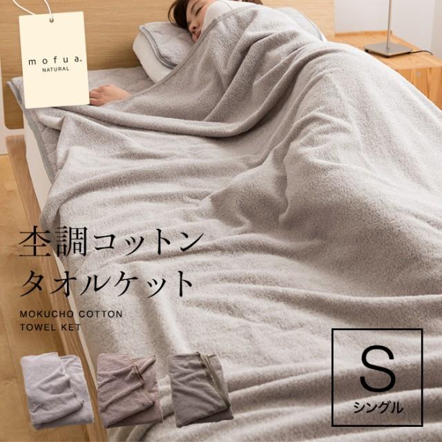 【送料無料】mofua natural 杢調コットンタオルケ...