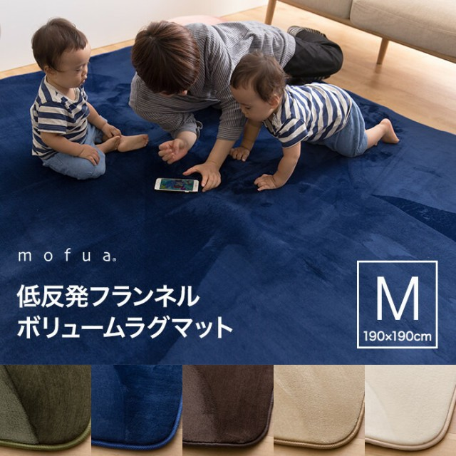 【送料無料】mofua低反発フランネルボリュームラグ(190×190cm)