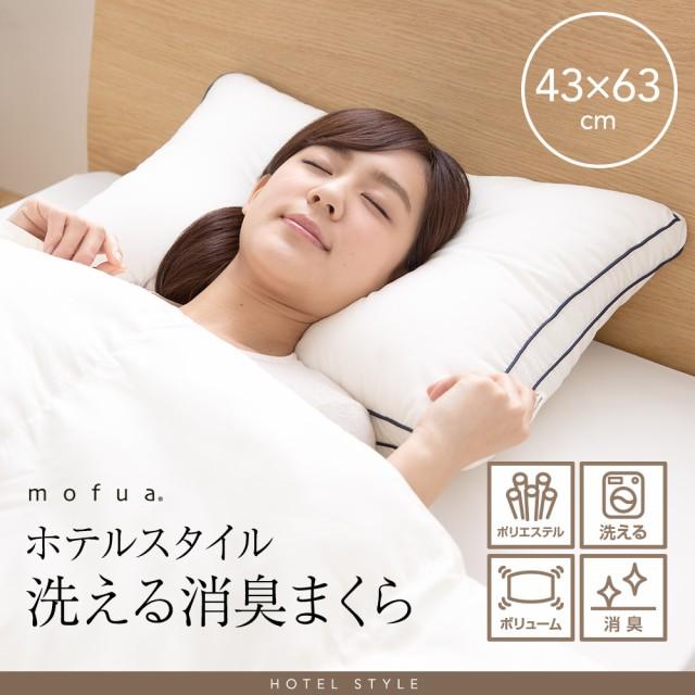 【送料無料】mofua ホテルスタイル 洗える消臭ま...