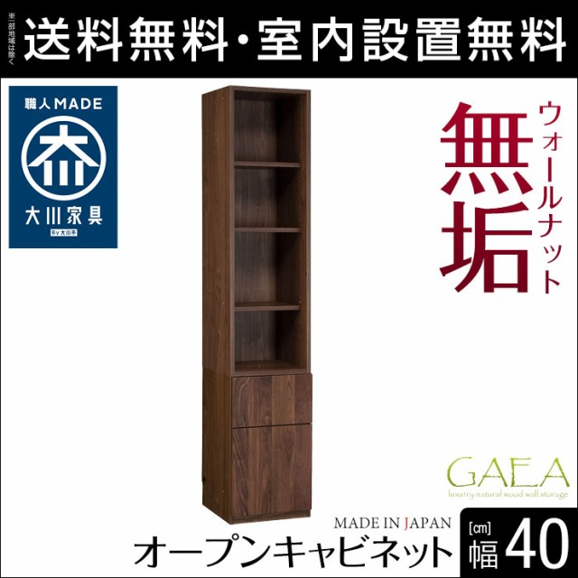 完成品 日本製 贅沢な空間が創れる高級天然ウォー...