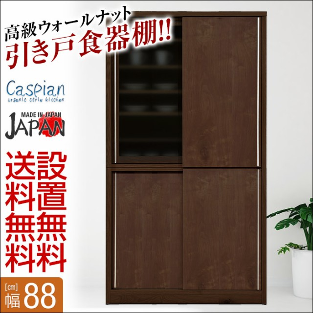 日本製 オーガニック引き戸食器棚 カスピ 幅88cm ...