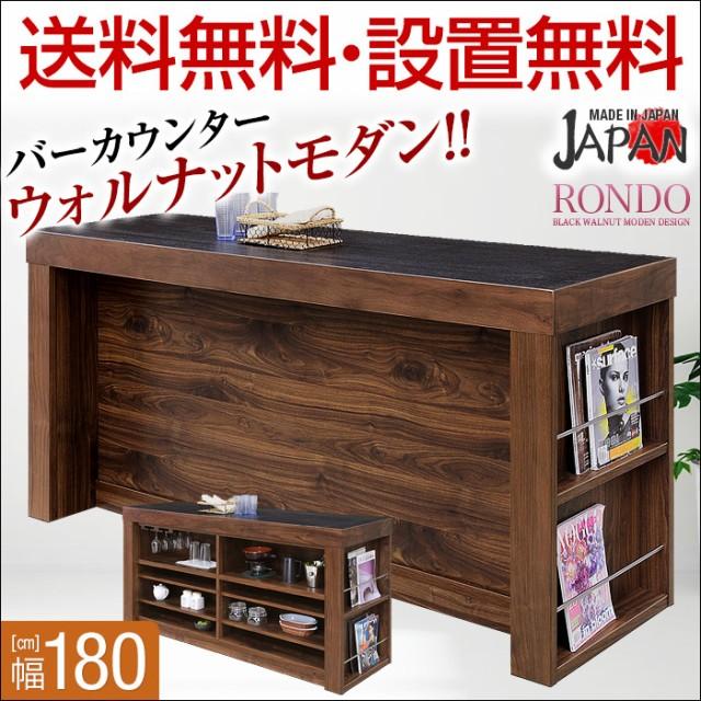 日本製 レトロモダンな高級バーカウンター ロンド...