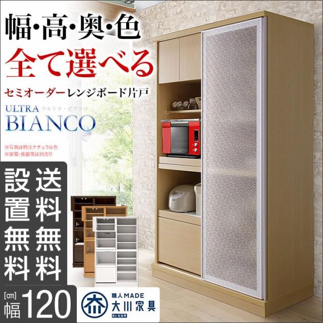 完成品 日本製 幅・奥行・高さ・色・扉が選べる引...