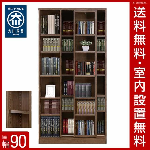日本製 スライド式書棚 ライブラリー 幅90cm ダー...