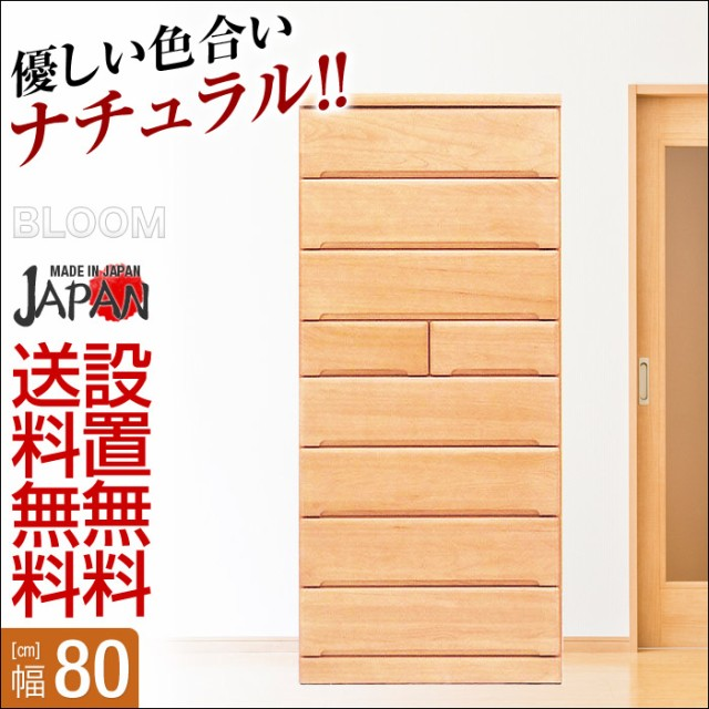 日本製 幅80cm タワーチェスト ブルーム 洋服タン...