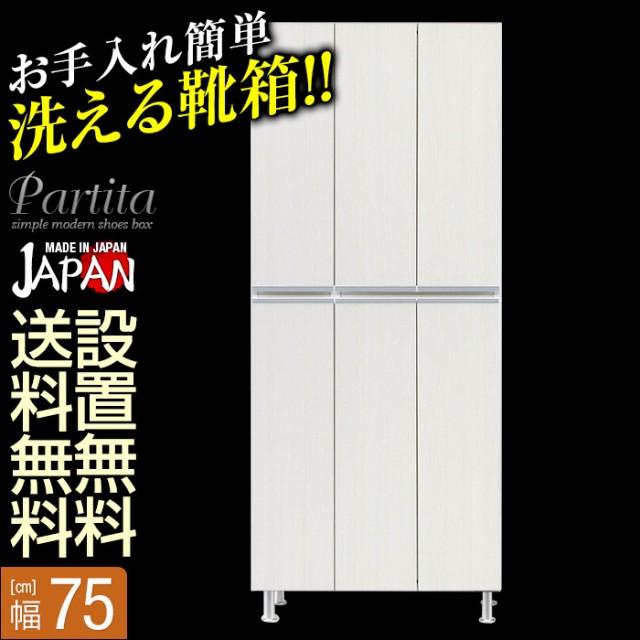 日本製 シューズボックス パルティータ 幅75cm ハ...