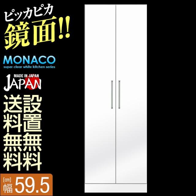 日本製 モナコ クローゼット 幅59.5cm 鏡面ホワイ...