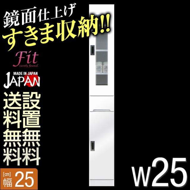 日本製 すき間収納 フィット 幅25cm 開き戸ガラス...