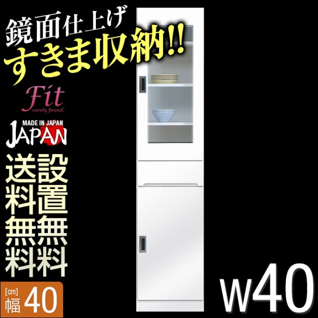 日本製 すき間収納 フィット 幅40cm 開き戸ガラス...