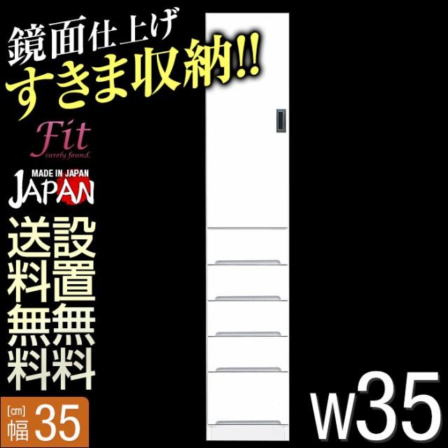 日本製 すき間収納 フィット 幅35cm 引出し板扉タ...