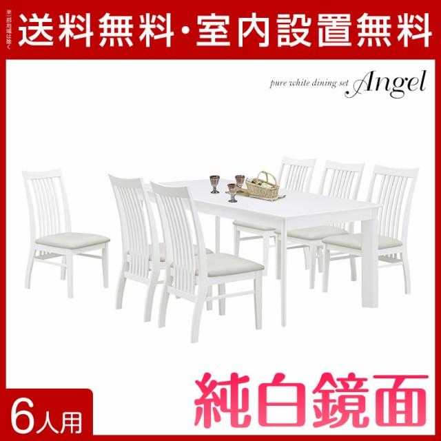 輸入品 輝かしい純白のダイニングテーブルセット ...