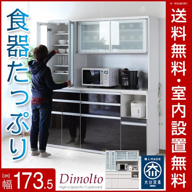 完成品 日本製 機能性を重視したハイカウンター食...