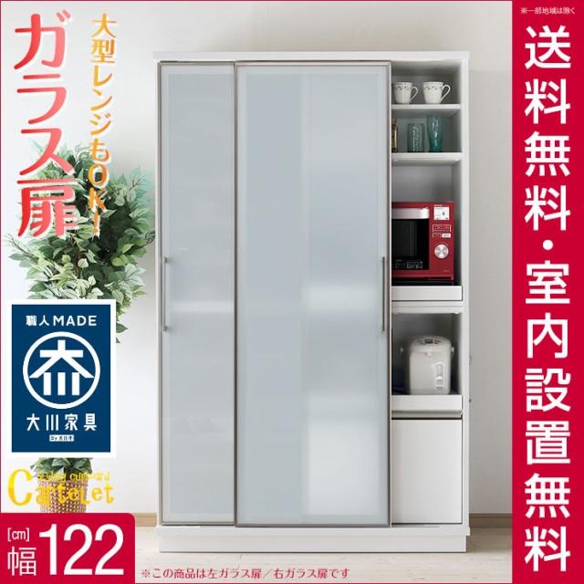 日本製 収納自慢の大型家電ボード カータレット ...