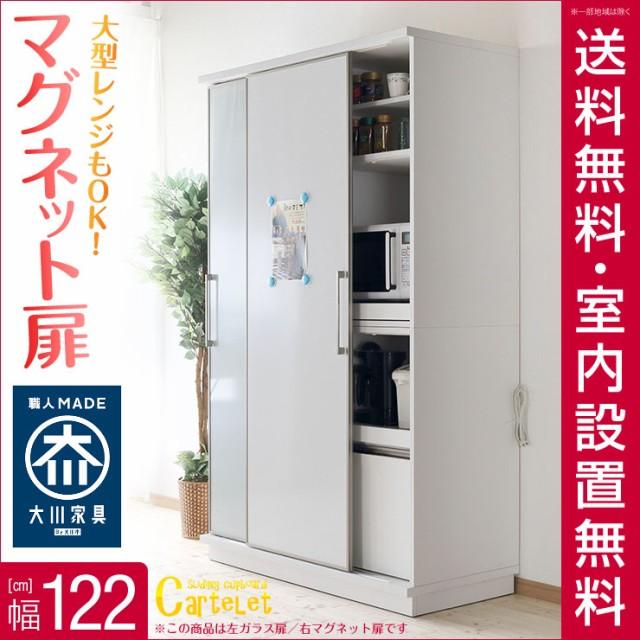 完成品 日本製 収納自慢の大型家電ボード カータ...