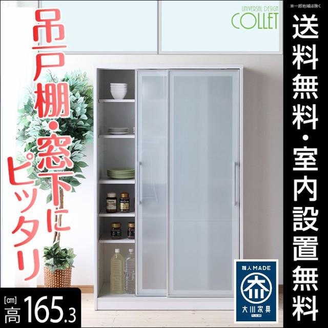 日本製 吊り戸や窓の下にピッタリサイズの高さ165...