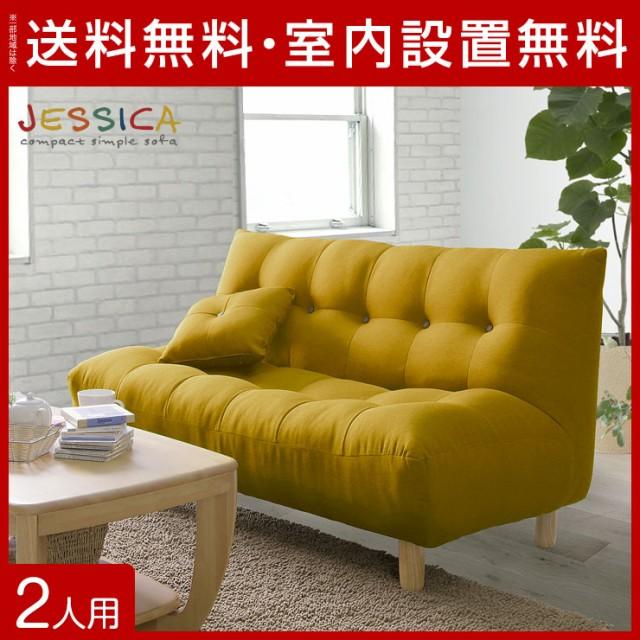 完成品 輸入品 5色から選べるコンパクトソファ ジ...