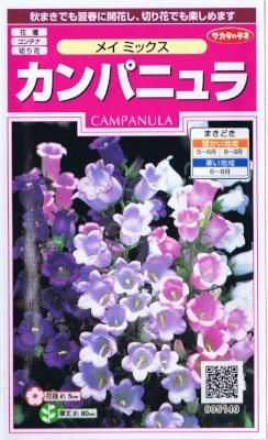サカタのタネ カンパニュラ・メイミックス 【郵...