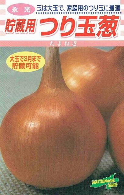 松永種苗 貯蔵用つり玉葱 5ml【郵送対応】