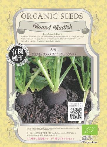 【有機種子】 黒丸大根 3.3g