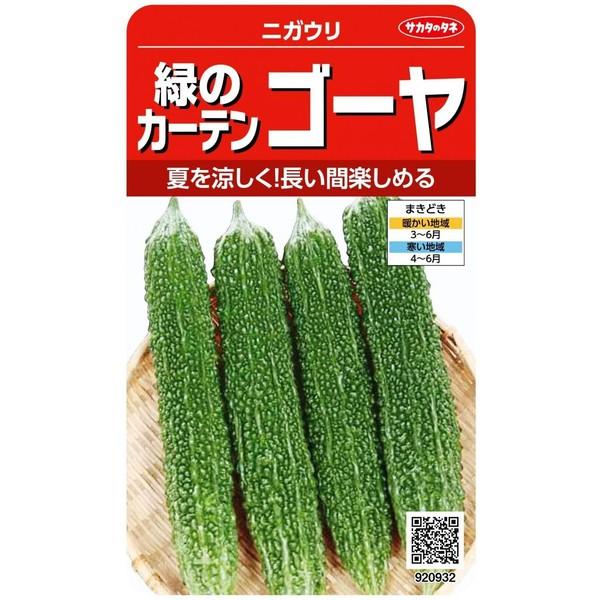 サカタのタネ 緑のカーテン ゴーヤ 3.3ml【郵...